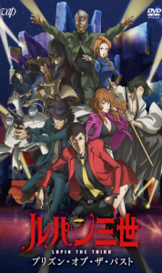 Lupin III: Prison of the Past – Todos Episódios